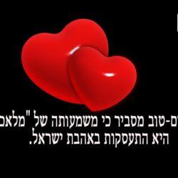 פנינה יומית | חוקת | כל יהודי אוהב את כל ישראל – ואין זה שקר!