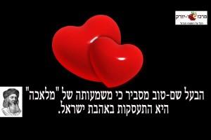 """בין """"כלל"""" בתורה ל""""כל התורה כולה"""" אהבת ישראל"""
