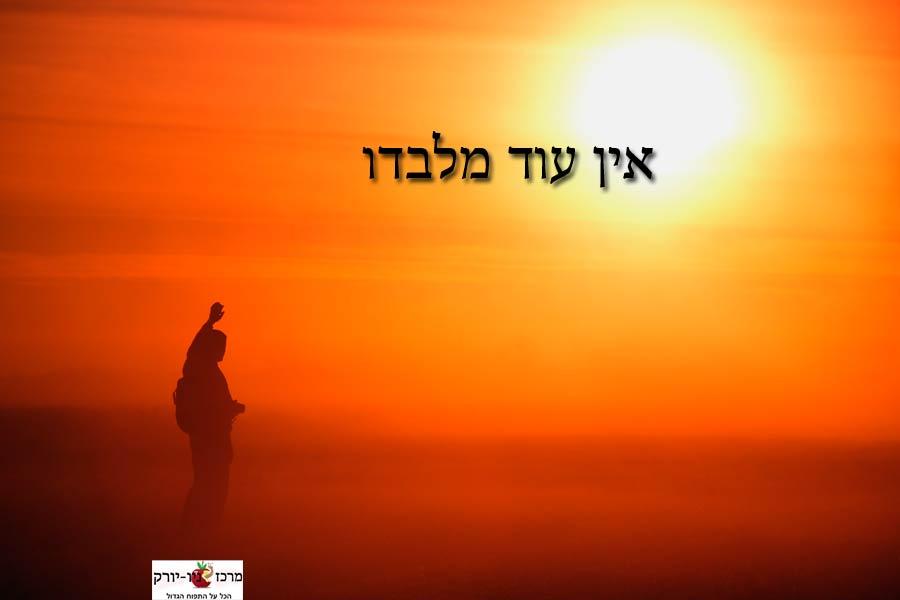 """ה""""אחד"""" שבכל אחד מישראל – ההגדה של פסח"""