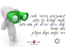 בכלל ישראל אין פגם
