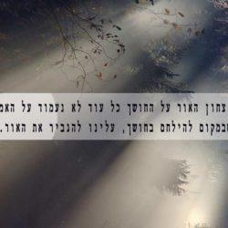 חג הפורים – חסידות מבוארת – תורת מנחם–התוועדויות