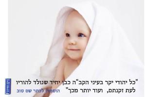 כל יהודי יקר