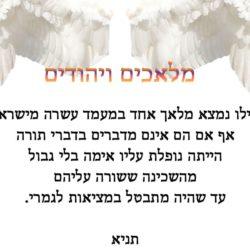 מלאכים ויהודים