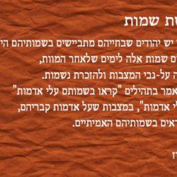 בשמותיהם היהודיים,  בפרשת שמות