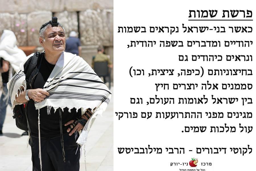 שמות יהודיים – פרשת שמות