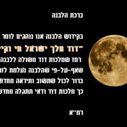 ברכת הלבנה – דוד מלך ישראל