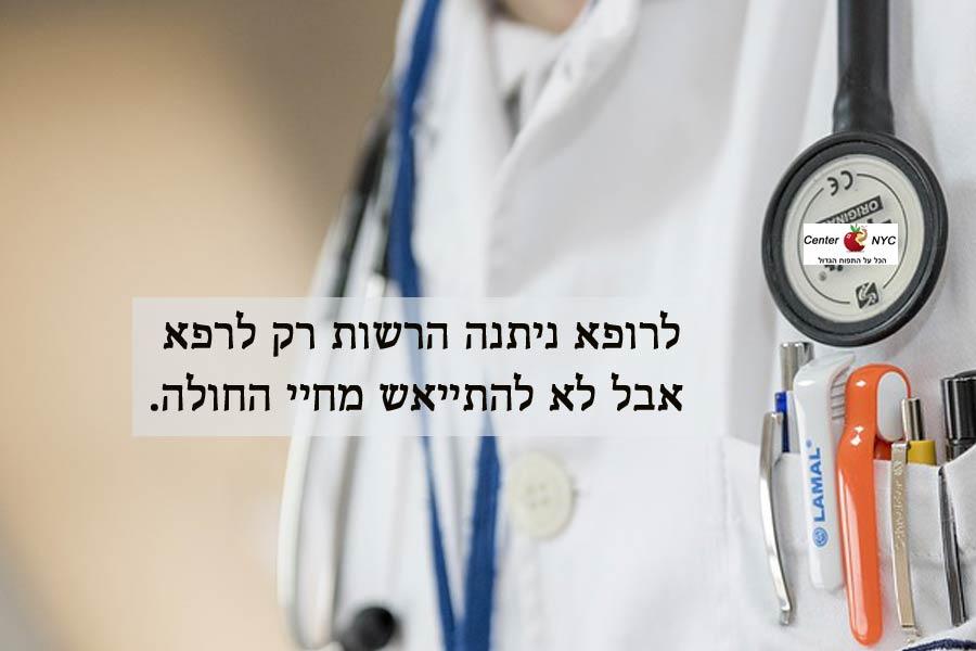 הרשות לרפא לרופא