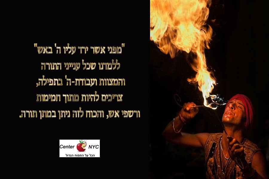 תורה אש – רשפי אש