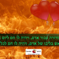 אש וחמימות התורה והנשמה