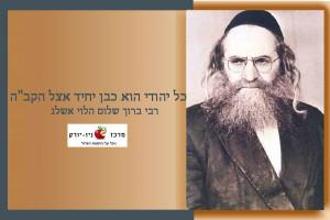 """כל יהודי הוא כבן יחיד אצל הקדוש ברוך הוא (הרב""""ש)"""