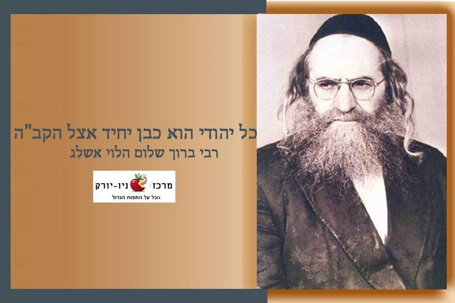 כל יהודי הוא כבן יחיד אצל הקדוש ברוך הוא