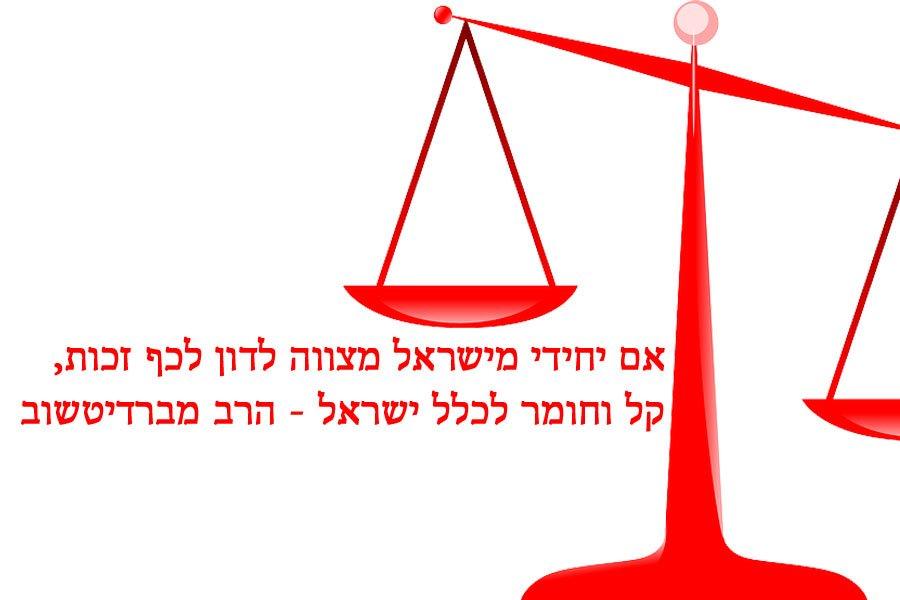הרב מברדיטשוב – לדון לכף זכות