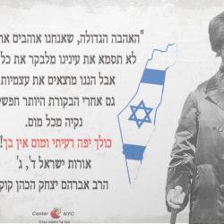 """אהבה הגדולה לישראל הרב יצחק הכהן קוק זצ""""ל"""
