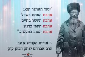 יסוד האושר על פי הרב אברהם יצחק הכהן קוק