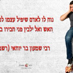 רבי שמעון בר יוחאי – מלבין פני חברו ברבים | הפתגם היומי