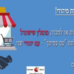 """רצוי לקנות מיהודי ע""""פ המקורות"""