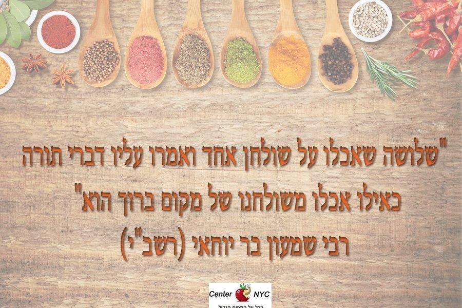 """שבוע ל""""ג בעומר בפתגם היומי – רבי שמעון בר יוחאי"""