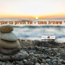 בור ששתית ממנו – אל תזרוק בו אבן