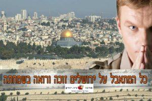 כל המתאבל על ירושלים זוכה ורואה בשמחתה   בין המיצרים