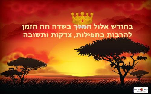 בחודש אלול המלך בשדה