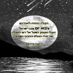 בני ישראל הם רום המעלה