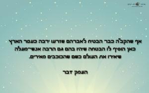 יהודים מאירים את העולם