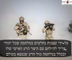 על-ידי עצבות נחלשים במלחמה שכל יהודי צריך להילחם עם היצר הרע האישי שלו