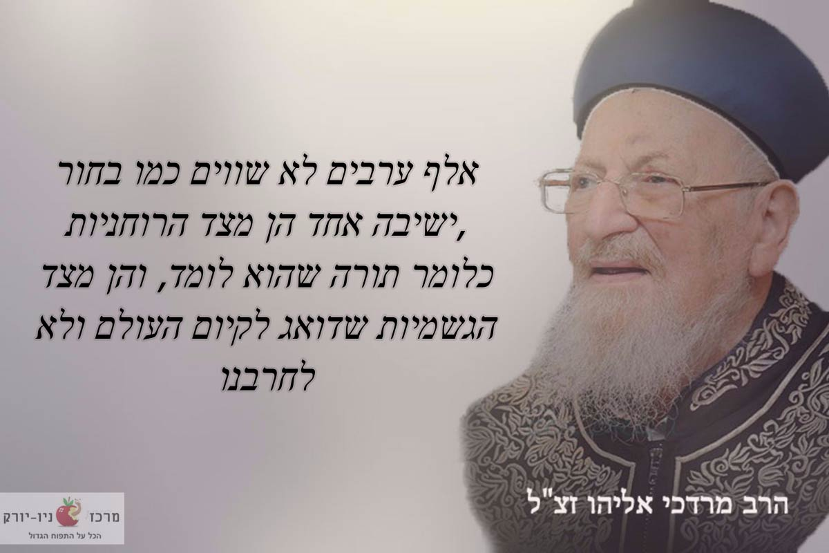 """הרב מרדכי אליהו זצ""""ל- כמה שווה בחור ישיבה אחד"""
