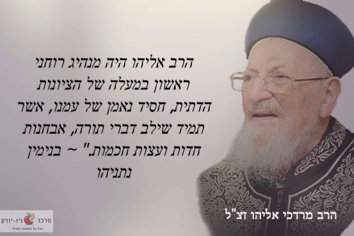 """בנימין נתניהו על הרב מרדכי אליהו זצ""""ל"""