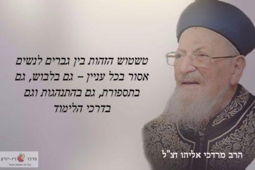 """מאמרות של הרב מרדכי אליהו זצ""""ל – על טשטוש הזהות בין גברים לנשים"""