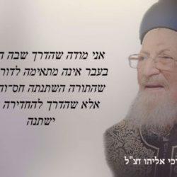 """מהפתגמים של הרב מרדכי אליהו זצ""""ל – לגבי הפצת היהדות"""