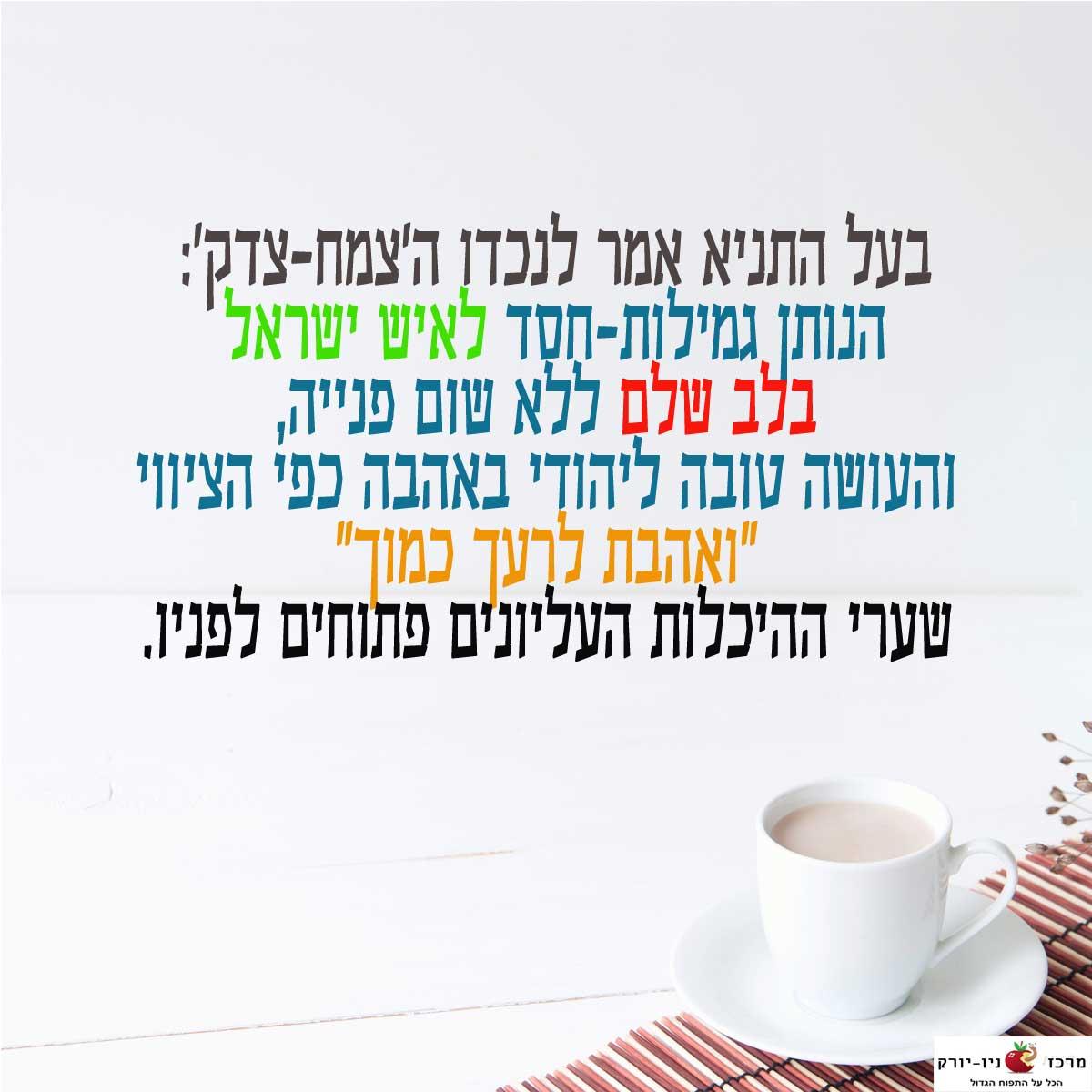 האדמור הזקן על אהבת ישראל