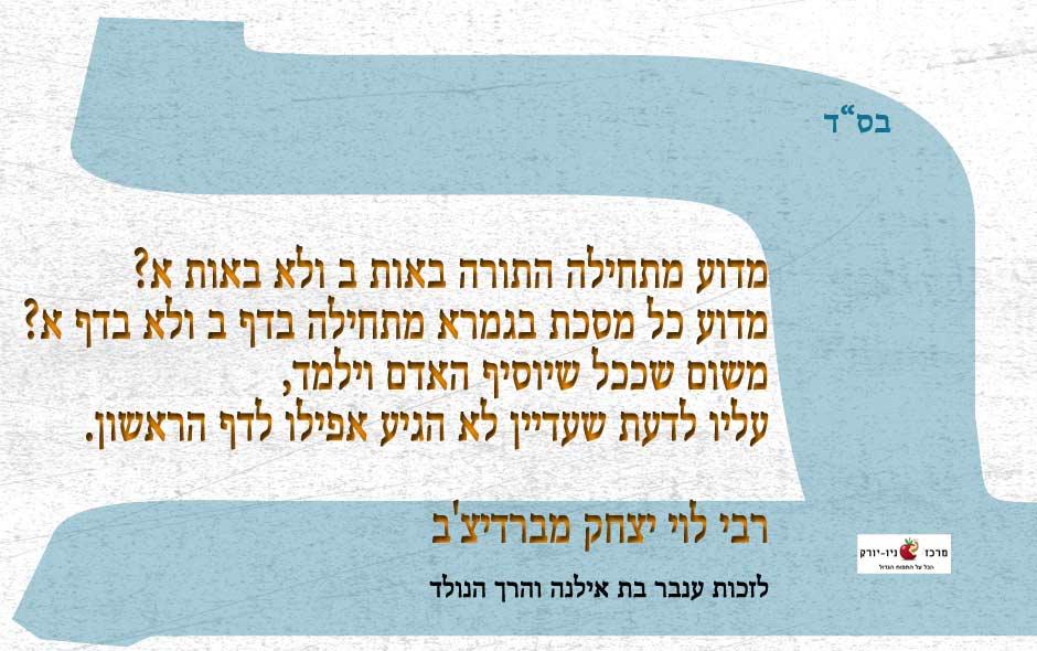 רבי לוי יצחק מברדיצ'ב – עוד לא בעמוד הראשון