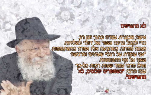 שסופרים יהלומים, לא מתעייפים - הרבי מלובביץ