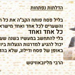 אמרות ומשפטים על ושל הרבי מליובאוויטש