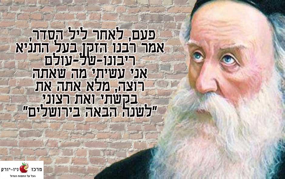 האדמור הזקן על ליל הסדר – שנה הבאה בירושלים