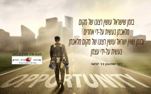 """משפט של רבי שמעון בר יוחאי הרשב""""י  – רצונו של מקום"""