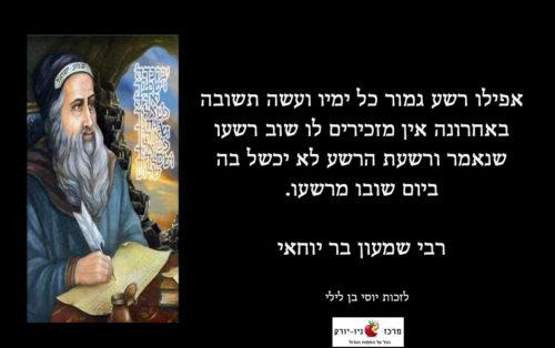 """רשע שעשה תשובה – מאימרותיו של רבי שמעון בר יוחאי – הרשב""""י"""