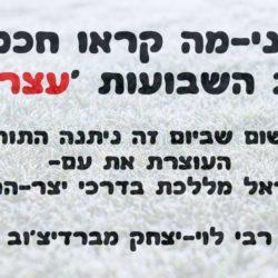 פתגם לשבועות – רבי לוי-יצחק מברדיצ'ב – למה שבועות נקרא עצרת