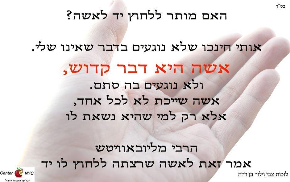 """האם ניתן ללחוץ יד לאישה עפ""""י הרבי מילובביץ'"""