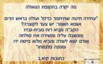 מנבואות הגאולה – חיטה – כתובות קיא