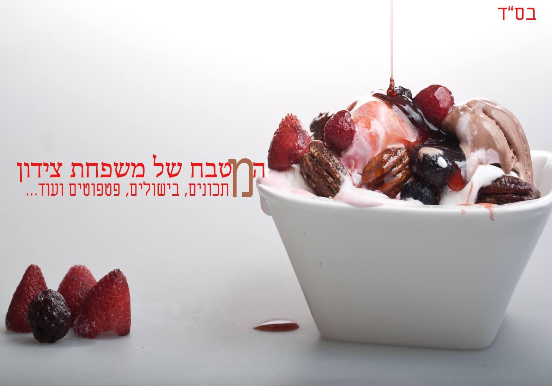 """עשרים ואחת סיבות לבוא לשישי אצל צבי – הקידוש """"אחי"""" ישראלי בניו יורק"""