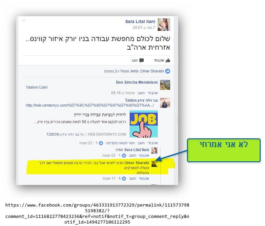 נטורקינג ישראלי בניו יורק