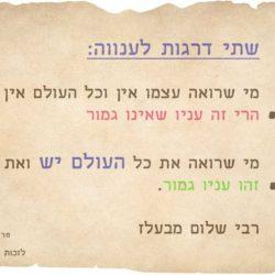 סטטוסים יהודיים מחזקים על ענווה