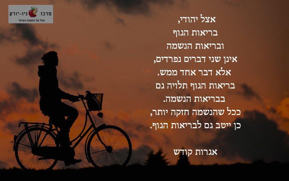בריאות יהודית על פי הרבי מילובביץ