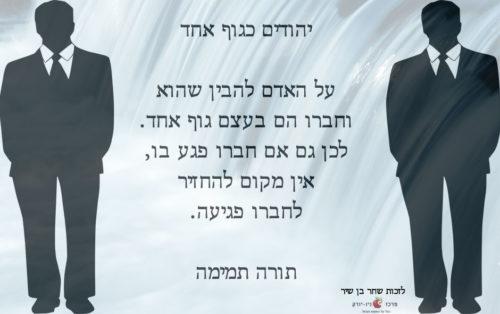אם פגעו בך למה לא להחזיר פגיעה  – יהודים כגוף אחד