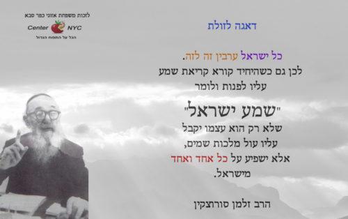 פירוש שמע ישראל הוא דאגה לזולת