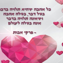 אהבה שאינה בטלה לעולם