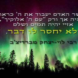 סגולה שלא יחסר כלום – רבי לוי-יצחק מברדיצ'ב