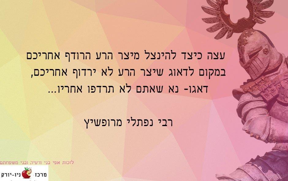 דברי תורה קצרים לפרשת כי תצא – יצר הרע – זוגיות